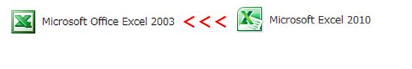 Excel2003ユーザーのためのExcel2010入門その2[2010に変えてよかったと思える9つのポイント]