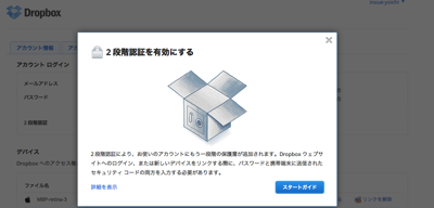 Dropbox 2段階認証