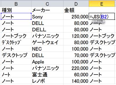 Excel JIS