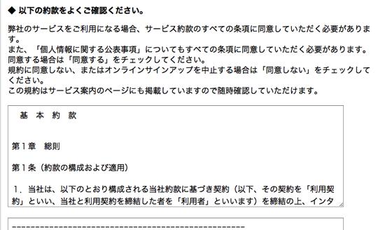 スクリーンショット 2013 12 17 8 17 17