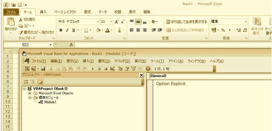 Excelマクロの初期設定&下準備