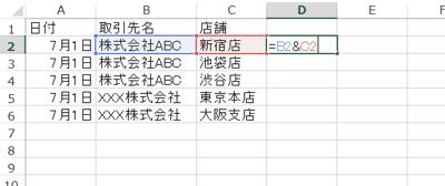 Excelでセルの文字や数値をくっつける方法ー&、Concatenate、TEXTー