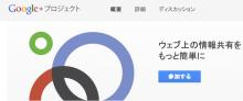 ・Google+のしくみ その2 お互いのサークルによる共有情報の違い