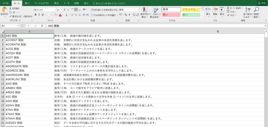 Excel関数471のうち、必須は10、ときどき27、たまに13。
