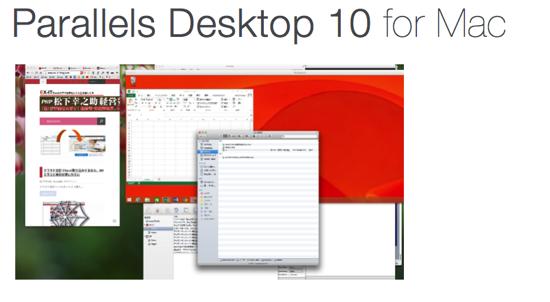 Parallels Desktop10 -MacでWindowsが使えるParallels Desktopがバージョンアップ-