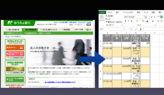 ゆうちょ銀行のデータをExcelで加工して会計ソフトへ取り込む方法