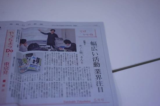 宮崎日日新聞インタビュー掲載 ーネタになりやすい「強み」を見つける3つのコツー