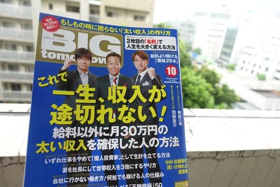 「会社に行かない働き方」は楽しいけど楽ではない。月刊BIG tomorrow10月号掲載。
