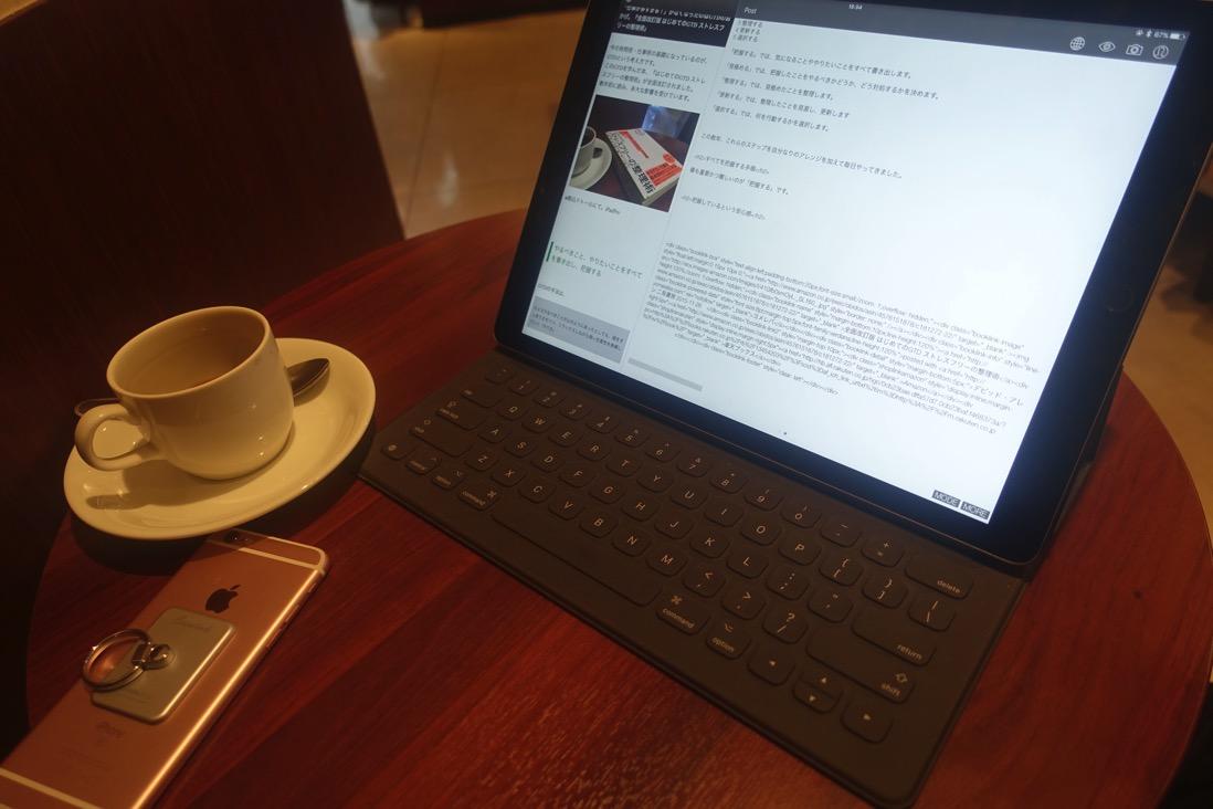 十分戦える!iPad Pro+キーボード+「するぷろ」でWordPressブログ更新