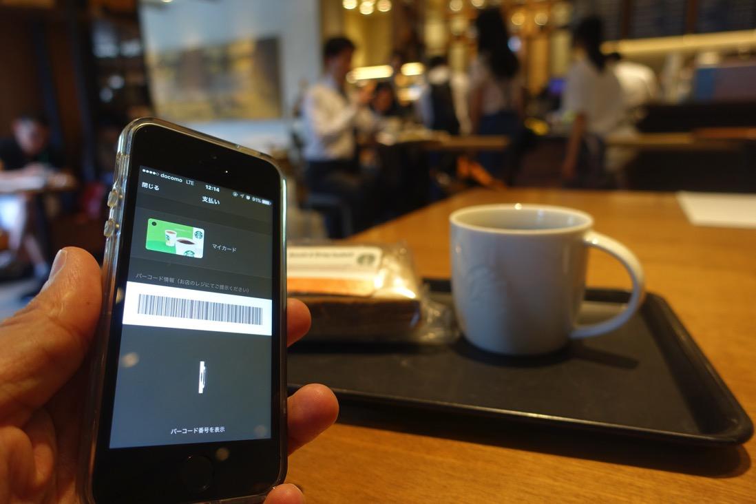 支払いのハードルを下げる工夫。スタバ公式アプリはiPhoneでも支払える。