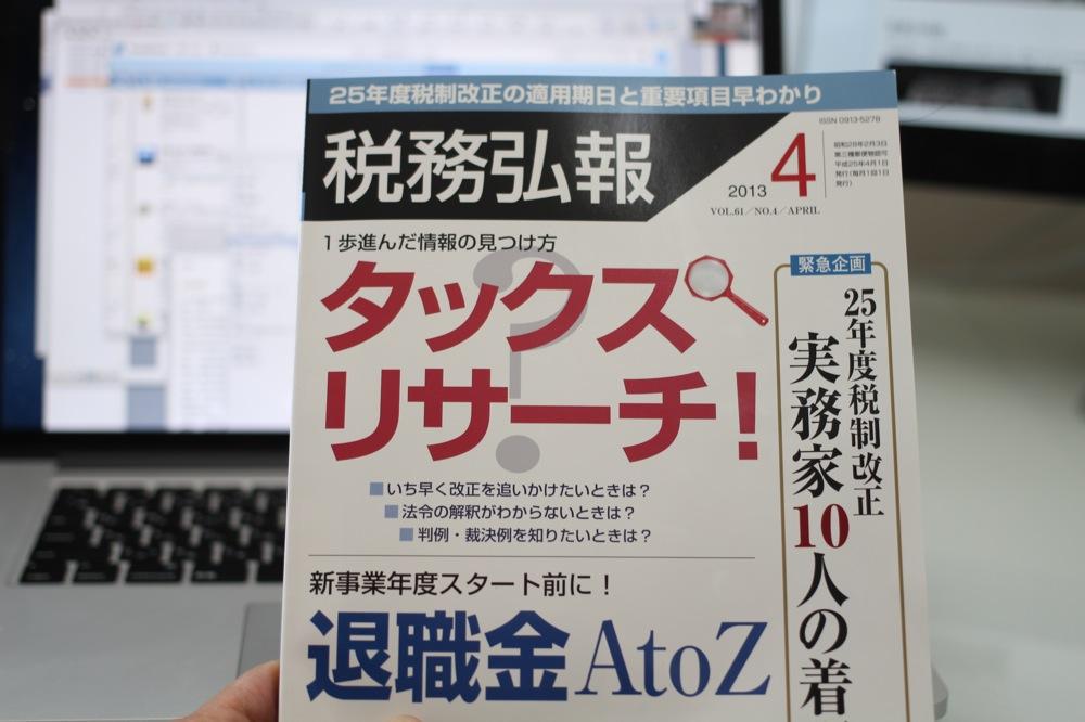 [執筆]税務弘報4月号に2本記事を書きました。ーこの1月から適用になった税金上の法律ー