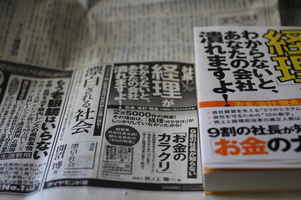 日経に広告が出ました!ー『社長!「経理」がわからないと、あなたの会社潰れますよ』で解説するお金のカラクリ