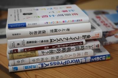 速読というよりも、多読、効読、学読