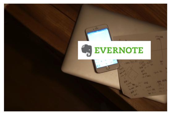 iPhoneで記録→PCで整理・活用・アウトプット。自分だけのEvernoteシステムを作ろう