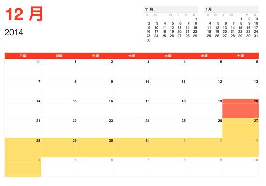 年末年始にまとめてやろうとせずに、習慣化する。今日(12/20)か月曜日(12/22)から始めましょう