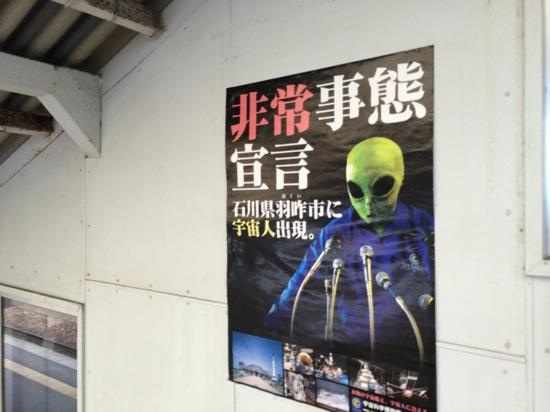 UFO、ローマ法王へ米。羽咋市に学ぶスモールビジネスのブランディング