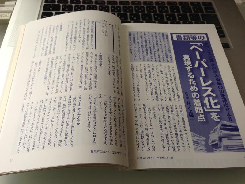 [執筆]月刊経理ウーマン『書類等のペーパーレス化を実現するための着眼点』 ー紙で保存が必要な書類もデータ化するー