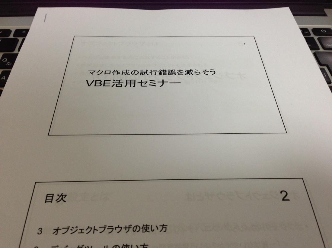 VBE活用セミナーに参加しました。ー地味で基礎的なスキルが重要ー