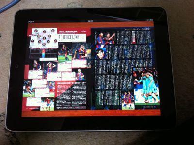 ・雑誌(電子書籍)をiPadで読んでみました