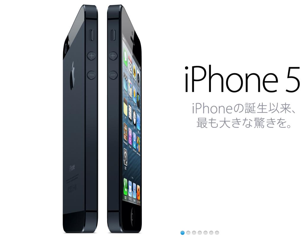 今度のiPhone5もやはり16GBを選んだ理由