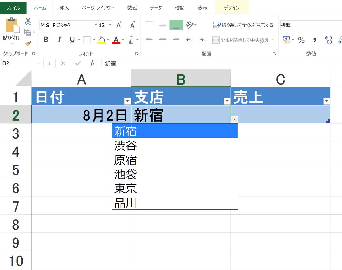 Excelでドロップダウン(プルダウン)リストを使わない理由