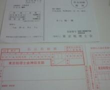 【税理士】 税理士の維持費~税理士会の会費