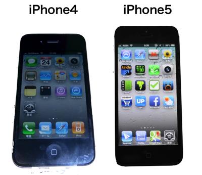 貴重な時間を失わないためにーiPhone4からiPhone5への買い替えのすすめー