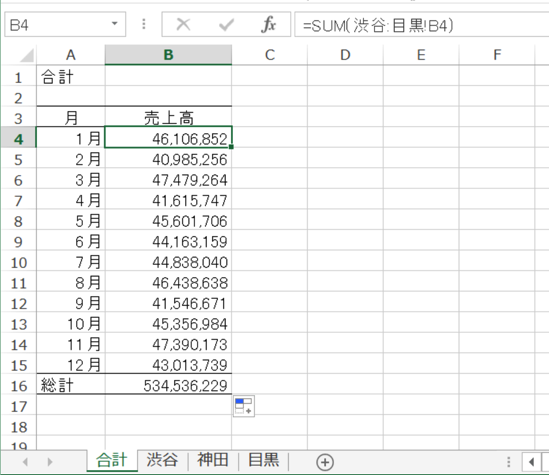 Excelの3D参照(串刺し集計)を使わない理由
