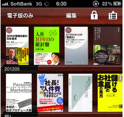iPhoneでも電子書籍