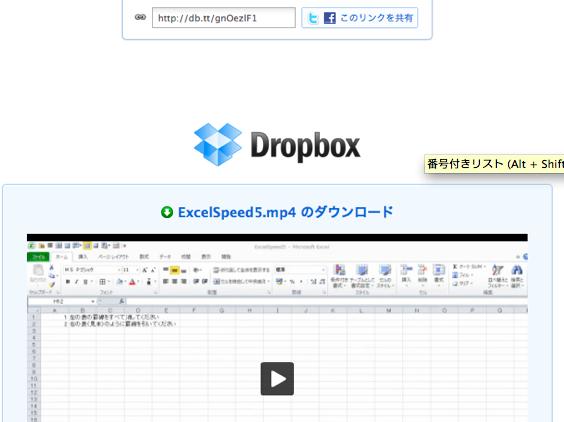 ・Dropboxの共有リンクの設定ーDropboxを使っていない人とのデータ共有ー