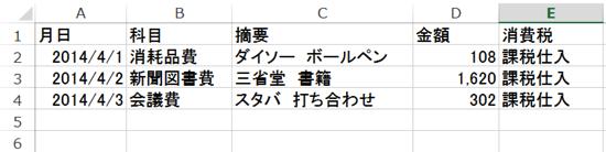 スクリーンショット 2014 04 27 18 31 35