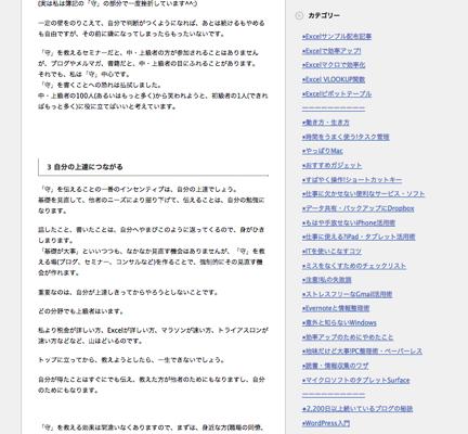 スクリーンショット 2013 10 16 16 59 53