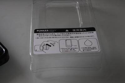 BUNKER RING 箱