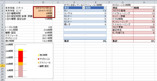 スクリーンショット 2013 12 23 10 01 01