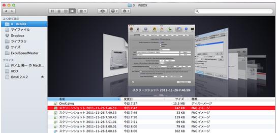 ・PCに仮の置き場「INBOX」を作る方法