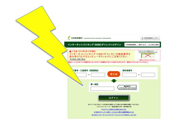 三井住友銀行 SMBCダイレクトで不正送金。ネットバンクで不正送金の被害にあわないための7つの対策