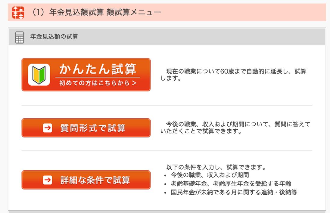 ねんきんネット00004