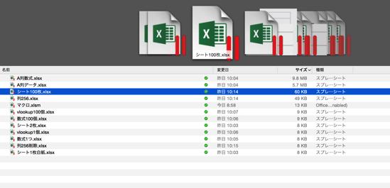 Excelのファイルサイズ実験。Excelが重い原因は、データ?数式?シート?