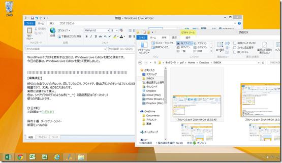 Windows Live Writer。使いやすく、ネットにつないでなくてもWindowsでWordPressブログが書ける!
