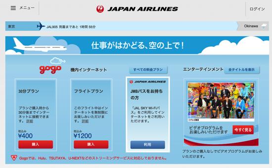 JAL SKY Wi Fi00016