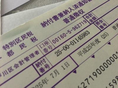 住民税が「高い!」と思ったときに、ざっくりチェックする方法