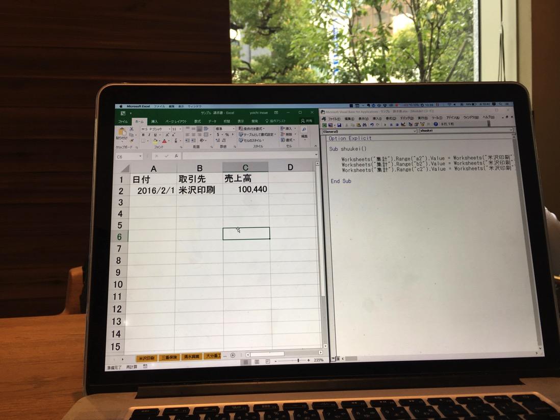 タイピングが先か、プログラミング(Excelマクロ)が先か