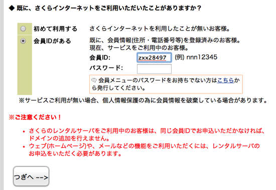 スクリーンショット 2013 12 17 8 15 03