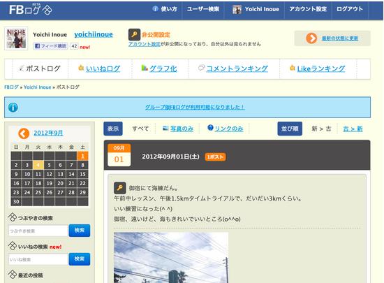 Evernoteへの保存もできる!Facebookへの投稿をブログ形式で保存できる<FBログ>