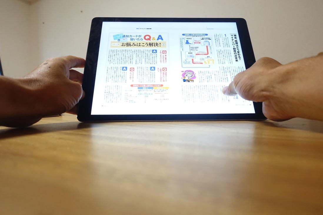 iPad Pro、iPadAir、タブレットで雑誌を読むメリット