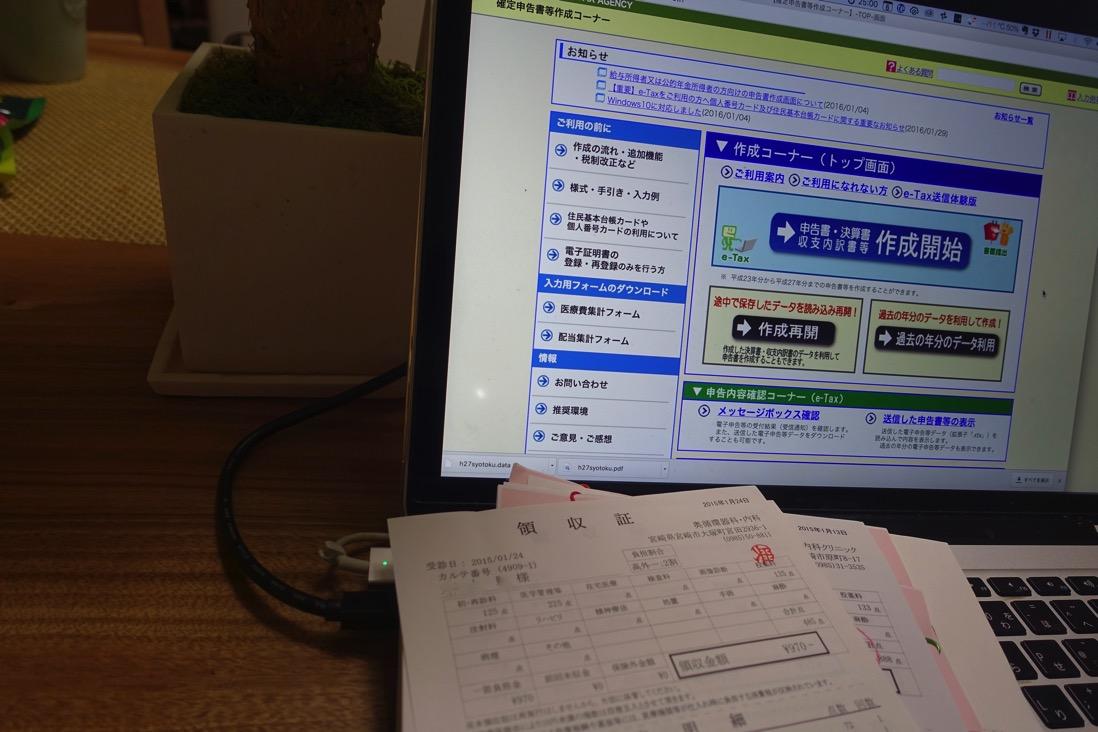 医療費の確定申告。ネット(e-Tax)を使って自宅でさくっとやる方法。