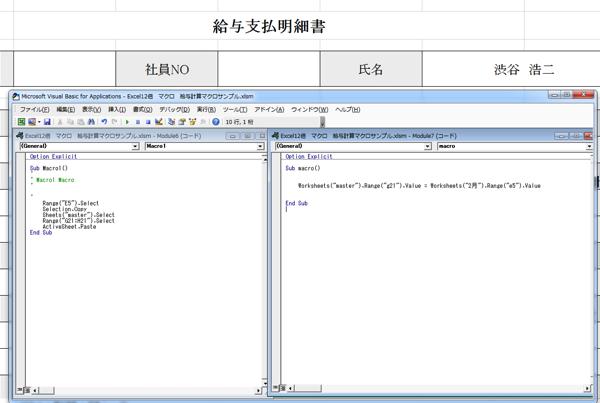 記録マクロとプログラミングマクロ