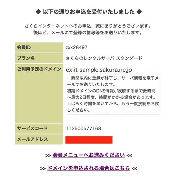 スクリーンショット 2013 12 17 8 06 27