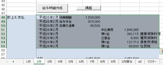 スクリーンショット 2014 10 10 9 25 00