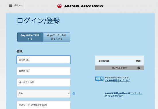 JAL SKY Wi Fi00012